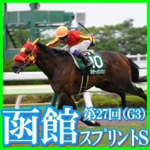 【函館スプリントS(G3)】(2020日刊馬番コンピ指数分析篇)