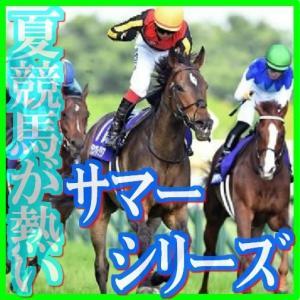 【安芸ステークス(3勝クラス)】(2020日刊馬番コンピ指数分析篇)