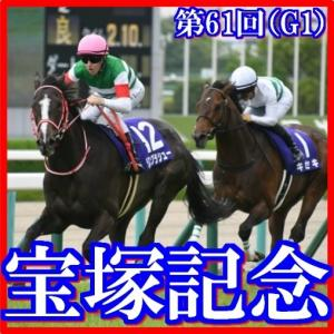 【宝塚記念(G1)】(2020日刊馬番コンピ指数分析篇)