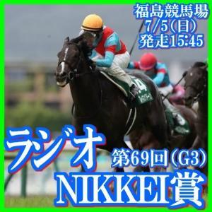 【ラジオNIKKEI賞(G3)】(2020総合分析予想篇)