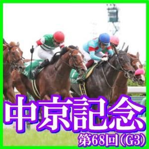 【中京記念(G3)】(2020日刊馬番コンピ指数分析篇)