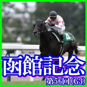 【函館記念(G3)】(2020日刊馬番コンピ指数分析篇)