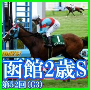 【函館2歳S(G3)】(2020日刊馬番コンピ指数分析篇)