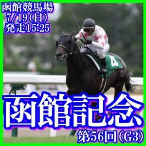 【函館記念(G3)】(2020総合分析予想篇)