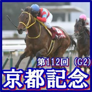 【京都記念(G2)】(2019日刊馬番コンピ活用術予想篇)