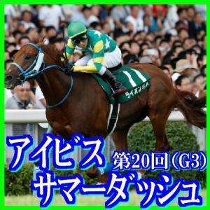 【アイビスサマーダッシュ(G3)】(2020日刊馬番コンピ指数分析篇)