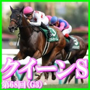 【クイーンステークス(G3)】(2020日刊馬番コンピ指数分析篇)