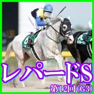 【レパードステークス(G3)】(2020刻を見極めるラップ篇)