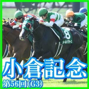 【小倉記念(G3)】(2020データ分析篇)
