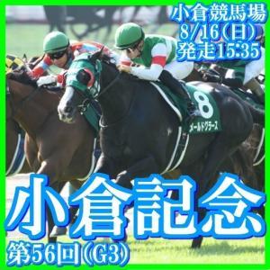 【小倉記念(G3)】(2020総合分析予想篇)