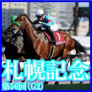 【札幌記念(G2)】(2020日刊馬番コンピ指数分析篇)