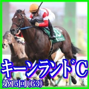 【キーンランドカップ(G3)】(2020日刊馬番コンピ指数分析篇)