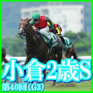 【小倉2歳S(G3)】(2020日刊馬番コンピ指数分析篇)