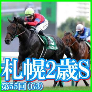 【札幌2歳S(G3)】(2020日刊馬番コンピ指数分析篇)
