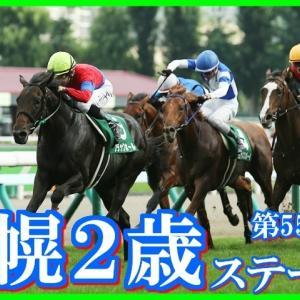 【札幌2歳S(G3)】(2020血統データ分析篇)