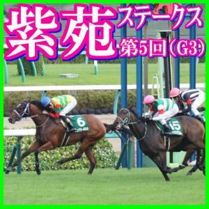 【紫苑ステークス(G3)】(2020日刊馬番コンピ指数分析篇)