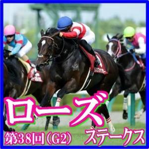 【ローズステークス(G2)】(2020日刊馬番コンピ指数分析篇)