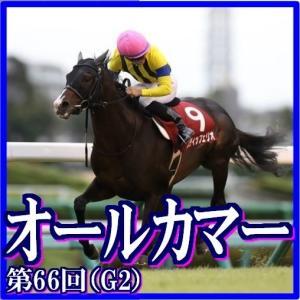 【オールカマー(G2)】(2020日刊馬番コンピ指数分析篇)