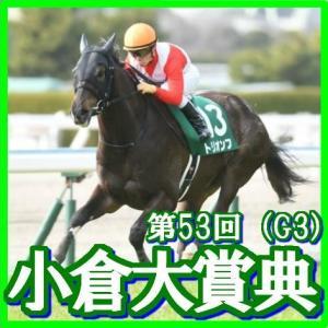 【小倉大賞典(G3)】(2019日刊馬番コンピ活用術予想篇)
