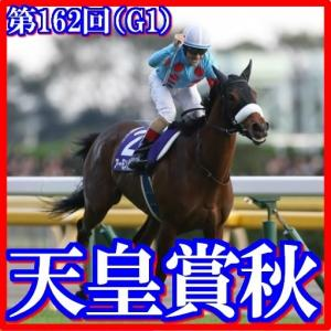 【天皇賞秋(G1)】(2020日刊馬番コンピ指数分析篇)