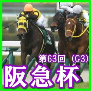 【阪急杯(G3)】(2019日刊馬番コンピ活用術予想篇)