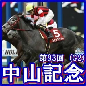 【中山記念(G2)】(2019日刊馬番コンピ活用術予想篇)