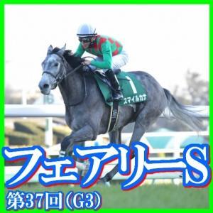 【フェアリーS(G3)】(2021日刊馬番コンピ指数分析篇)