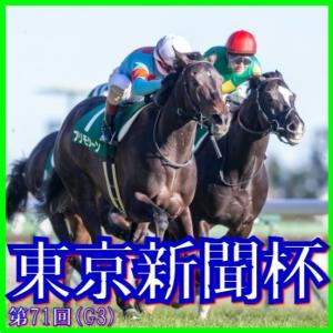 【東京新聞杯(G3)】(2021日刊馬番コンピ指数分析篇)