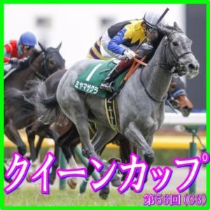 【クイーンカップ(G3)】(2021日刊馬番コンピ指数分析篇)