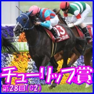 【チューリップ賞(G2)】(2021日刊馬番コンピ指数分析篇)