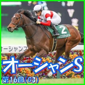 【オーシャンS(G3)】(2021日刊馬番コンピ指数分析篇)