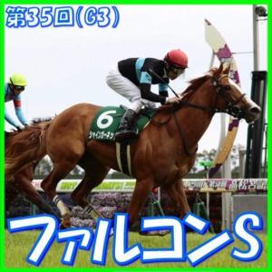 【ファルコンS(G3)】(2021日刊馬番コンピ指数分析篇)