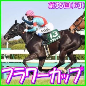 【フラワーカップ(G3)】(2021日刊馬番コンピ指数分析篇)