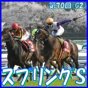 【スプリングS(G2)】(2021日刊馬番コンピ指数分析篇)