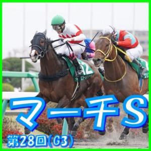 【マーチS(G3)】(2021日刊馬番コンピ指数分析篇)