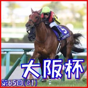 【大阪杯(G1)】(2021日刊馬番コンピ指数分析篇)