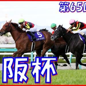【大阪杯(G1)】(2021血統データ分析篇)
