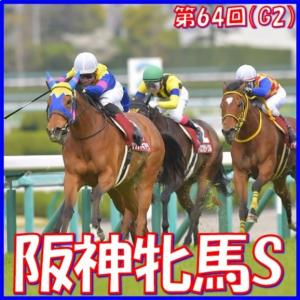 【阪神牝馬S(G2)】(2021日刊馬番コンピ指数分析篇)