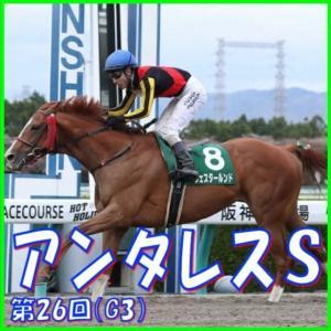 【アンタレスS(G3)】(2021日刊馬番コンピ指数分析篇)