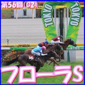 【フローラS(G2)】(2021日刊馬番コンピ指数分析篇)