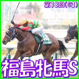 【福島牝馬S(G3)】(2021日刊馬番コンピ指数分析篇)