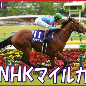 【NHKマイルC(G1)】(2021血統データ分析篇)