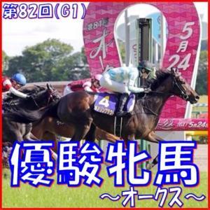 【優駿牝馬~オークス(G1)】(2021日刊馬番コンピ指数分析篇)