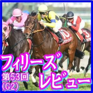 【フィリーズレビュー(G2)】(2019日刊馬番コンピ活用術予想篇)