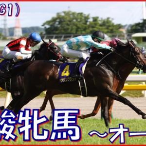 【優駿牝馬~オークス(G1)】(2021血統データ分析篇)