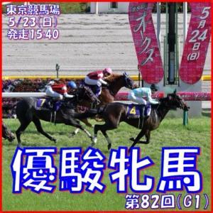 【優駿牝馬~オークス(G1)】(2021総合分析予想)
