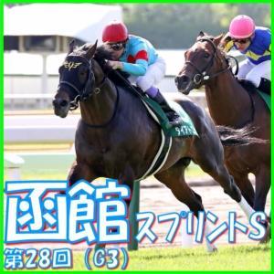 【函館スプリントS(G3)】(2021日刊馬番コンピ指数分析篇)