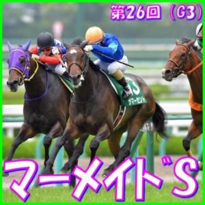 【マーメイドS(G3)】(2021日刊馬番コンピ指数分析篇)