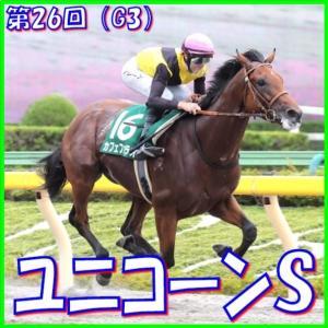 【ユニコーンS(G3)】(2021日刊馬番コンピ指数分析篇)