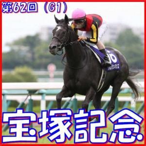 【宝塚記念(G1)】(2021日刊馬番コンピ指数分析篇)